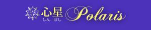 心星 ポラリス POLARIS オンラインサロン美開女倶楽部オフィシャルサイト